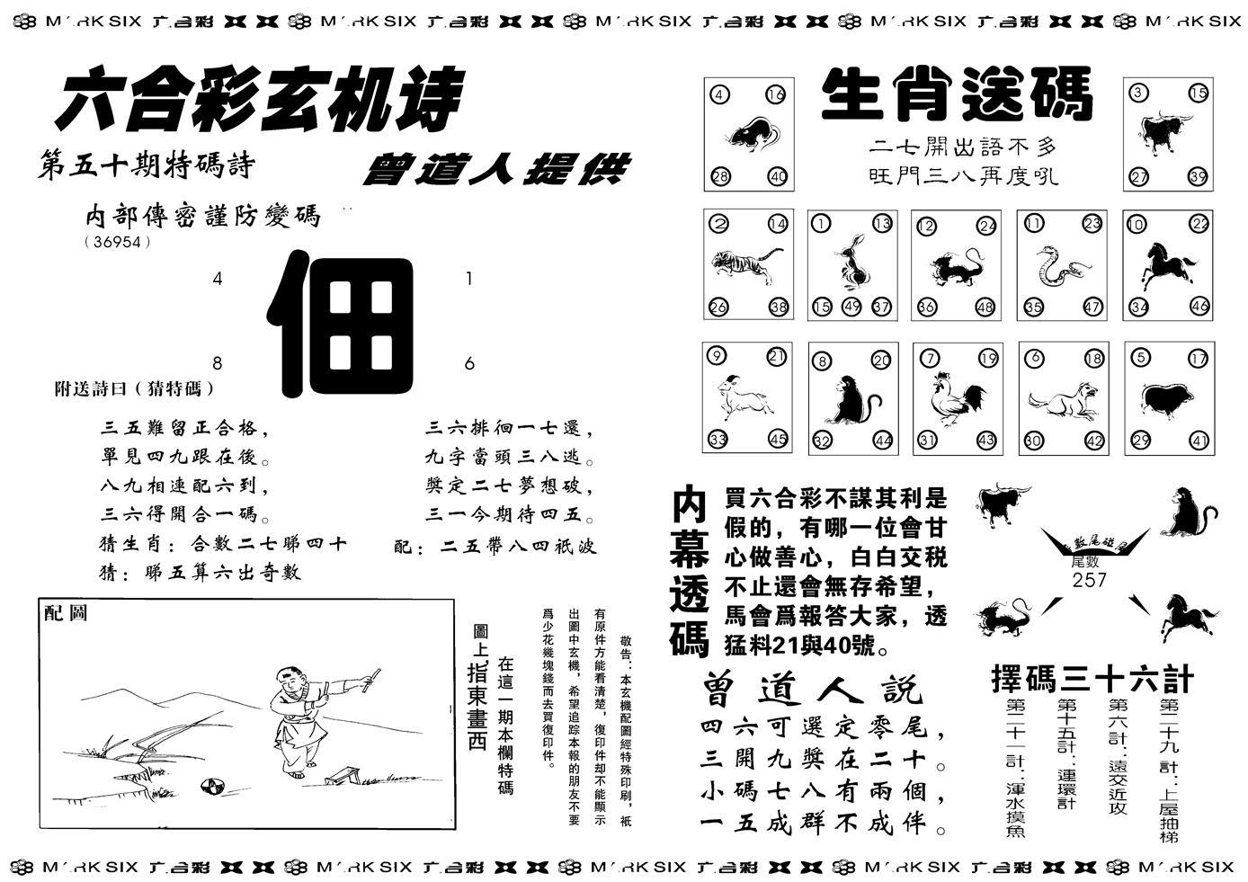 050期新内幕B(黑白)