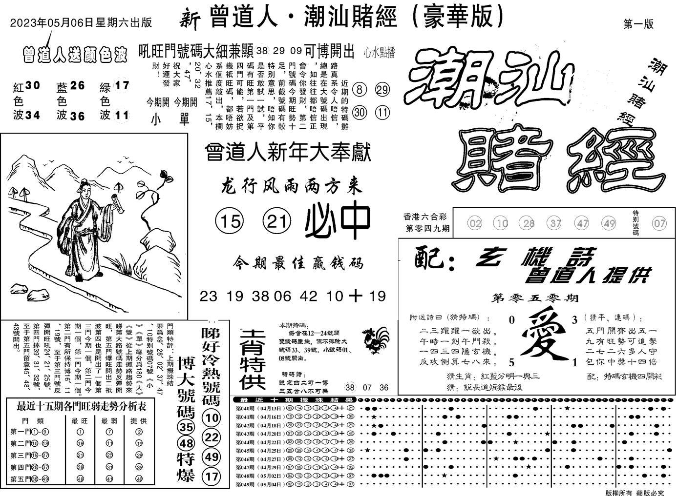 050期潮汕赌经濠华版A(黑白)
