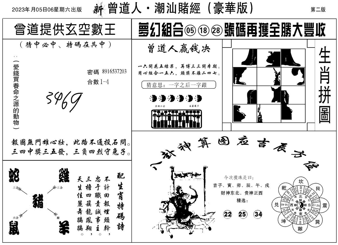 050期潮汕赌经濠华版B(黑白)