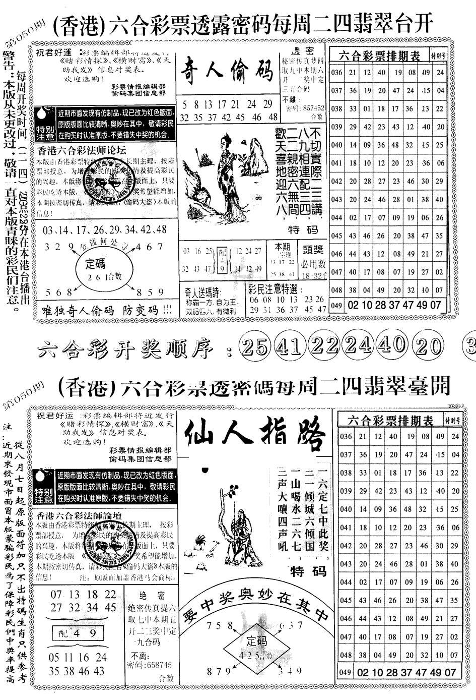050期中版小四合B(黑白)