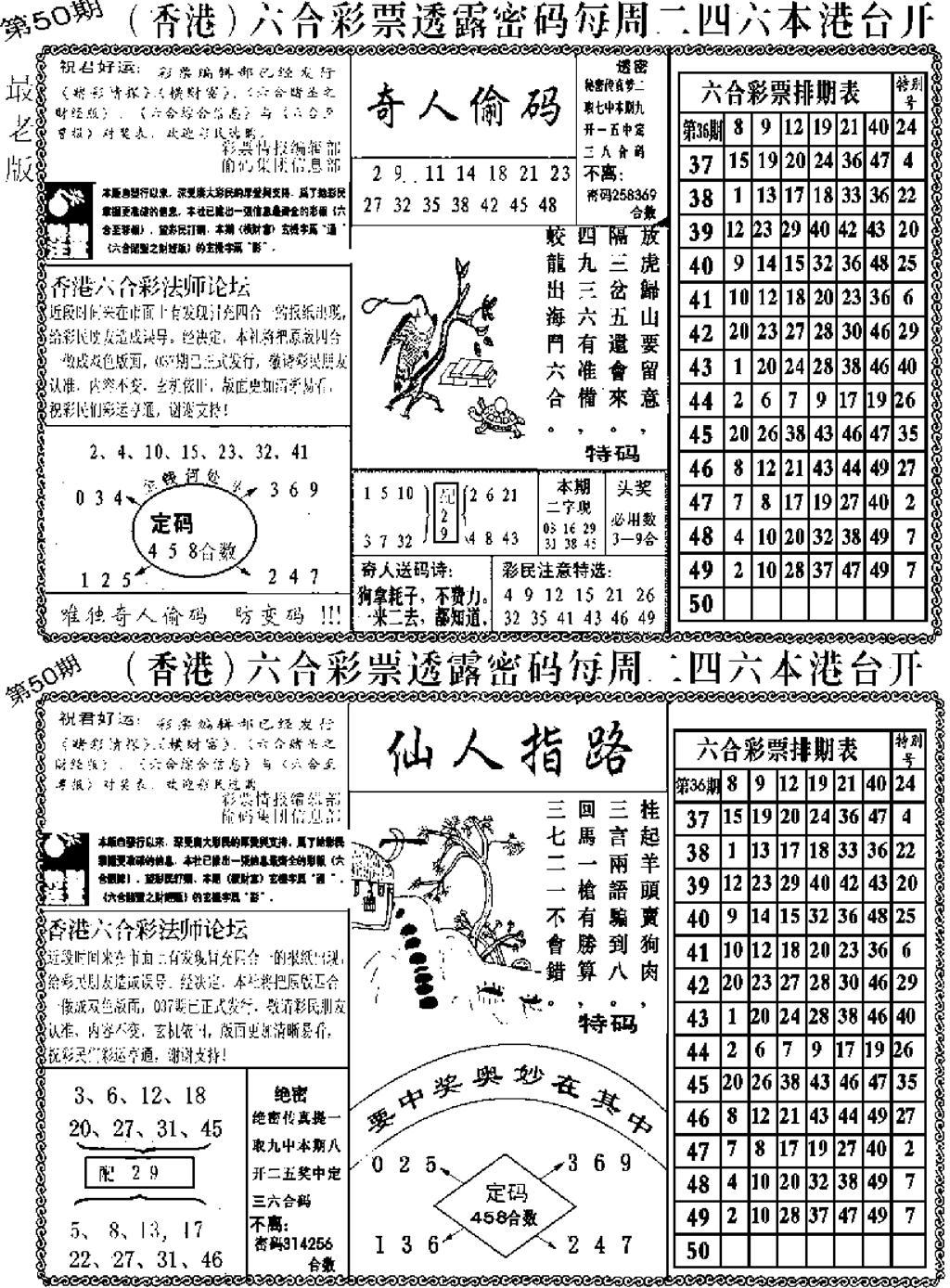 050期老板小四合A(黑白)