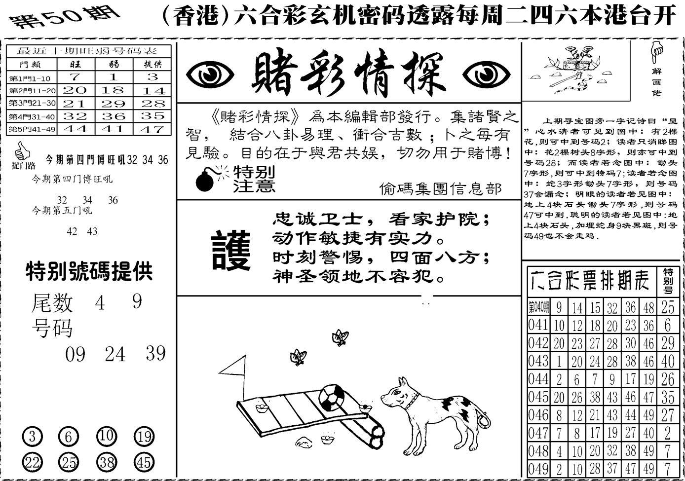 050期老版赌彩情探(黑白)