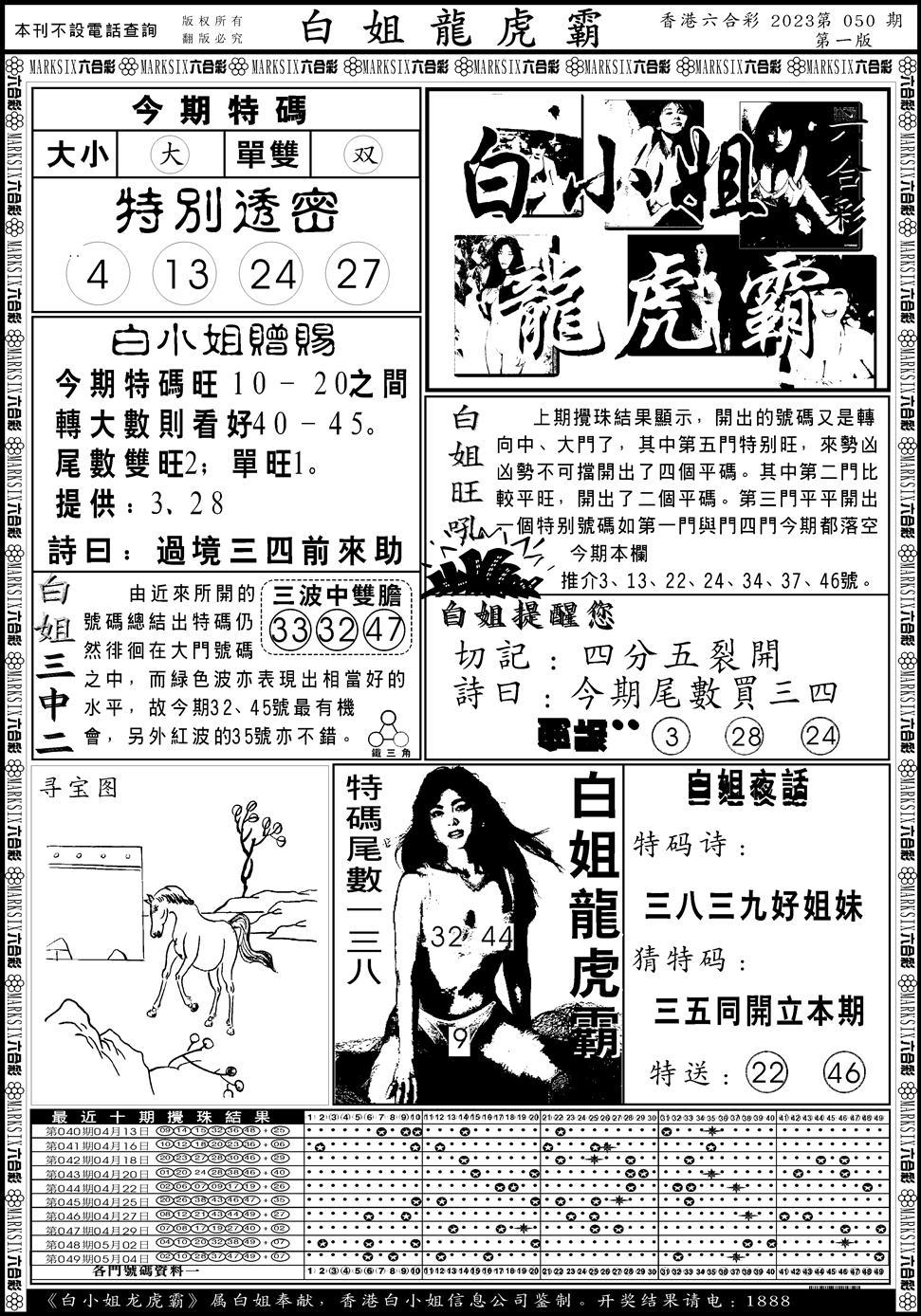 050期白小姐龙虎斗A(黑白)