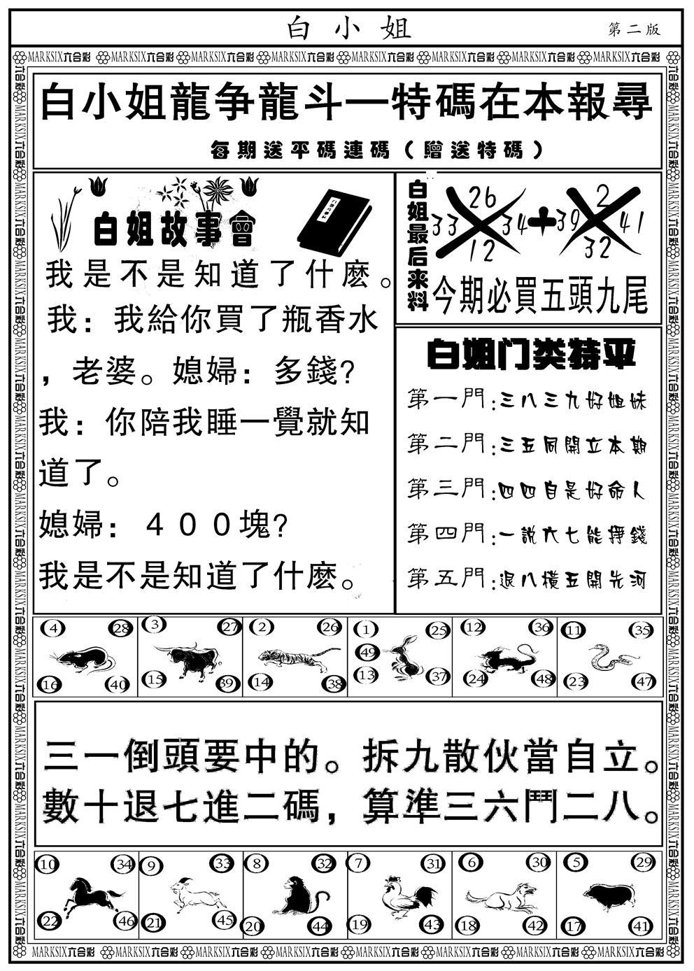 050期白小姐龙虎斗B(黑白)