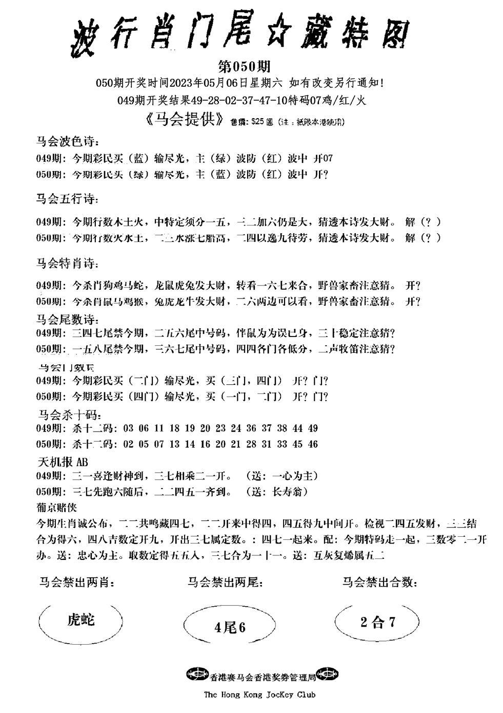 050期波行肖尾藏特图(黑白)