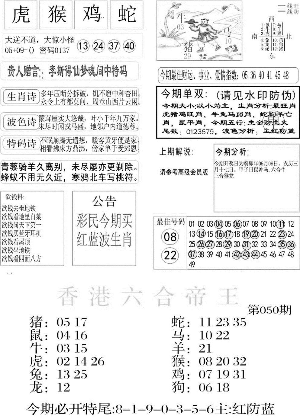 050期金凤凰A(黑白)