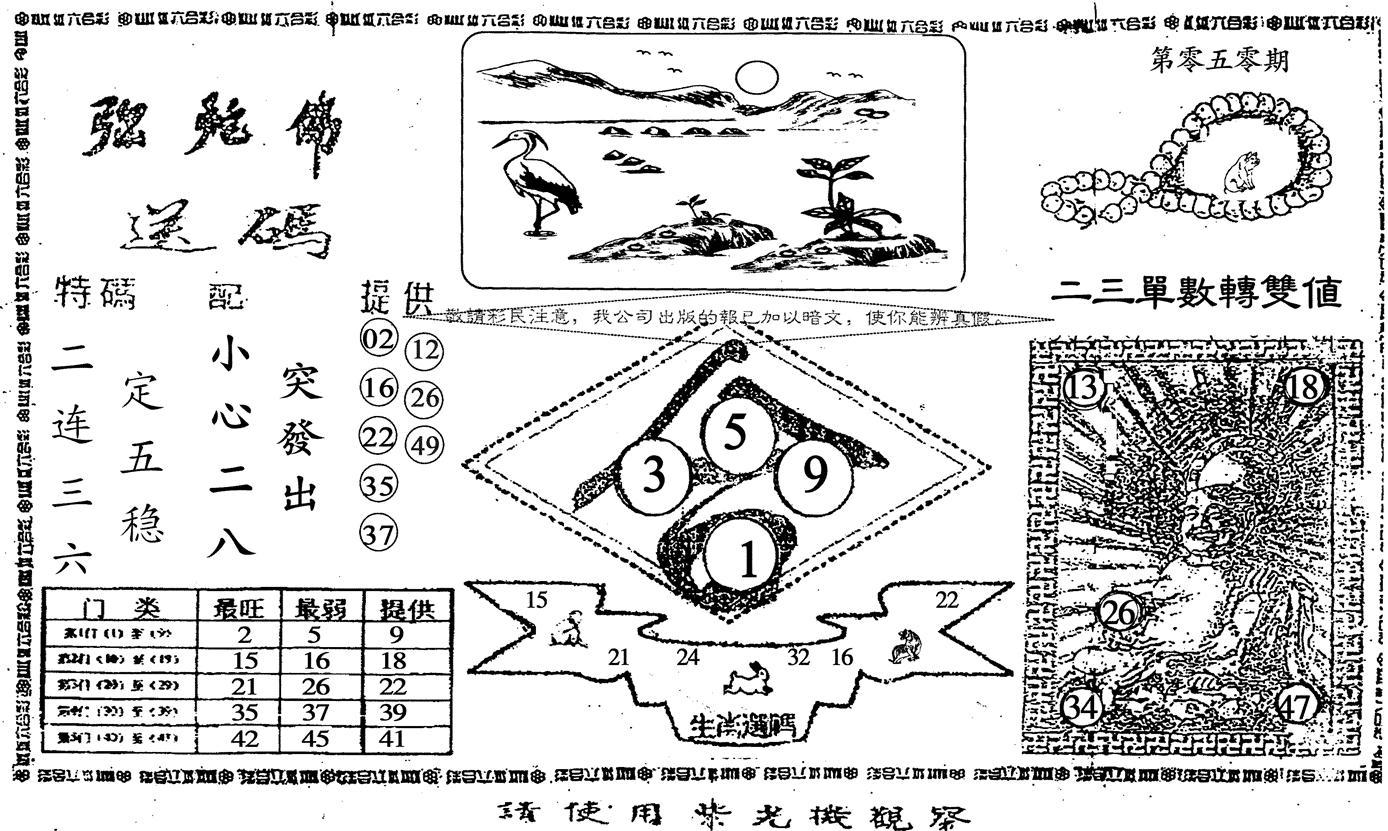 050期老弥陀佛(黑白)