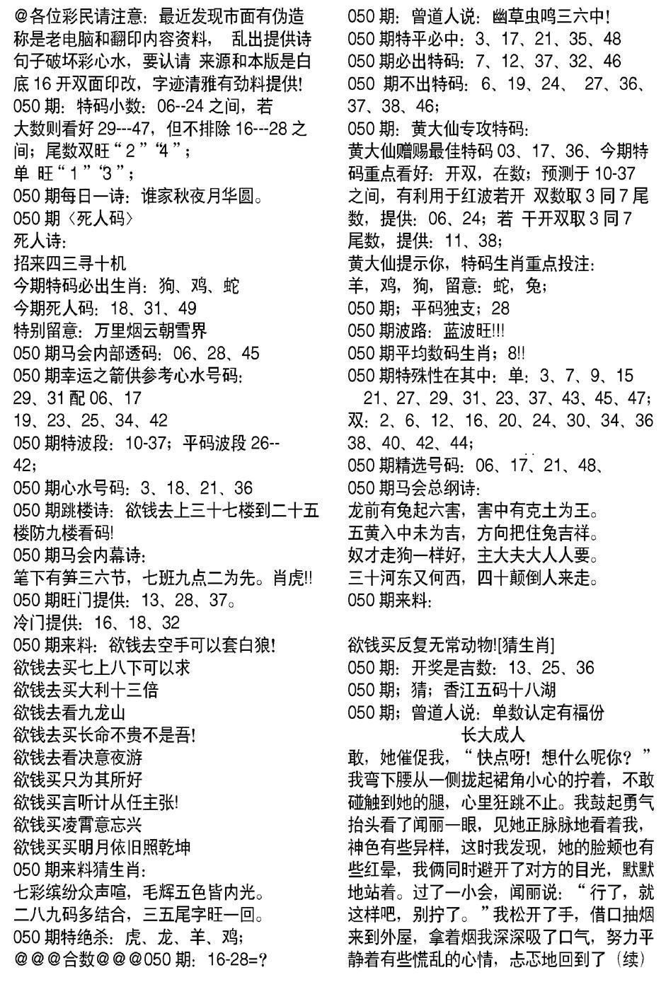 050期当日电脑综合资料A(黑白)