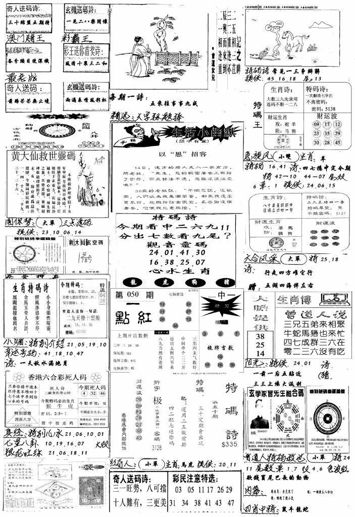050期手写综合资料A(黑白)