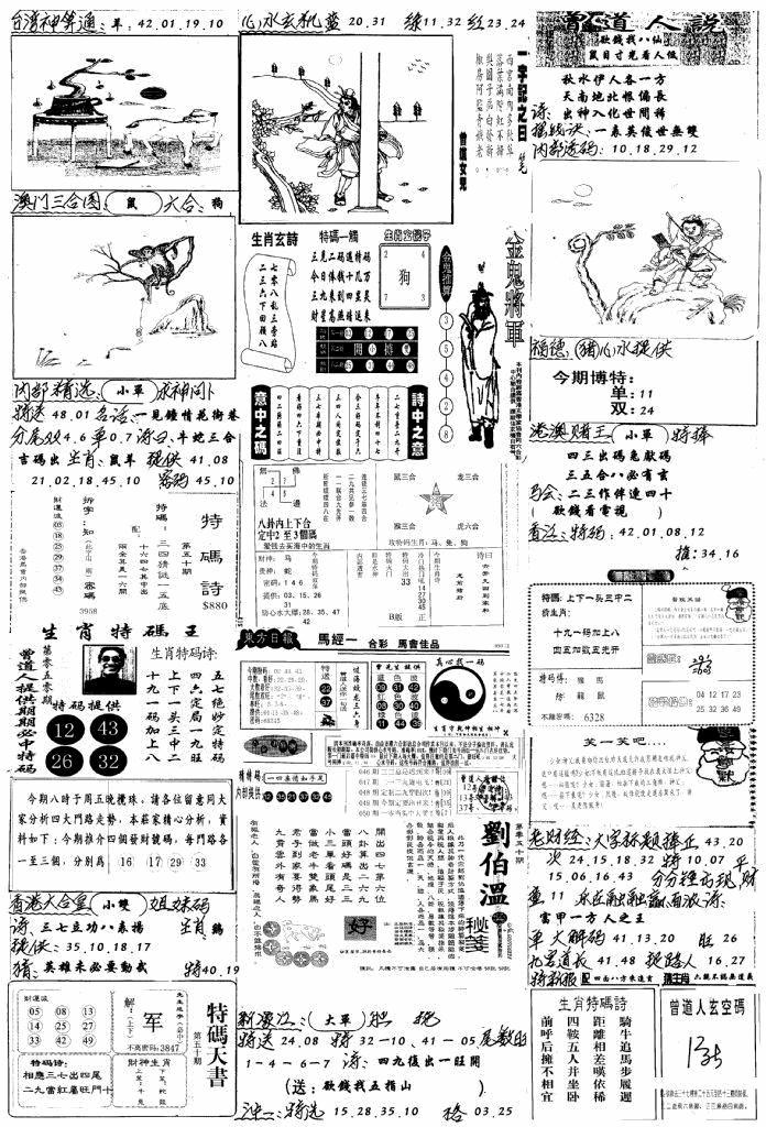 050期手写综合资料B(黑白)