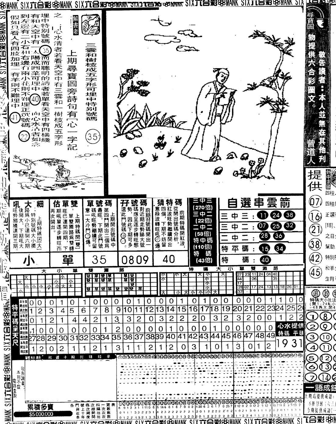 050期假新报跑狗A(黑白)