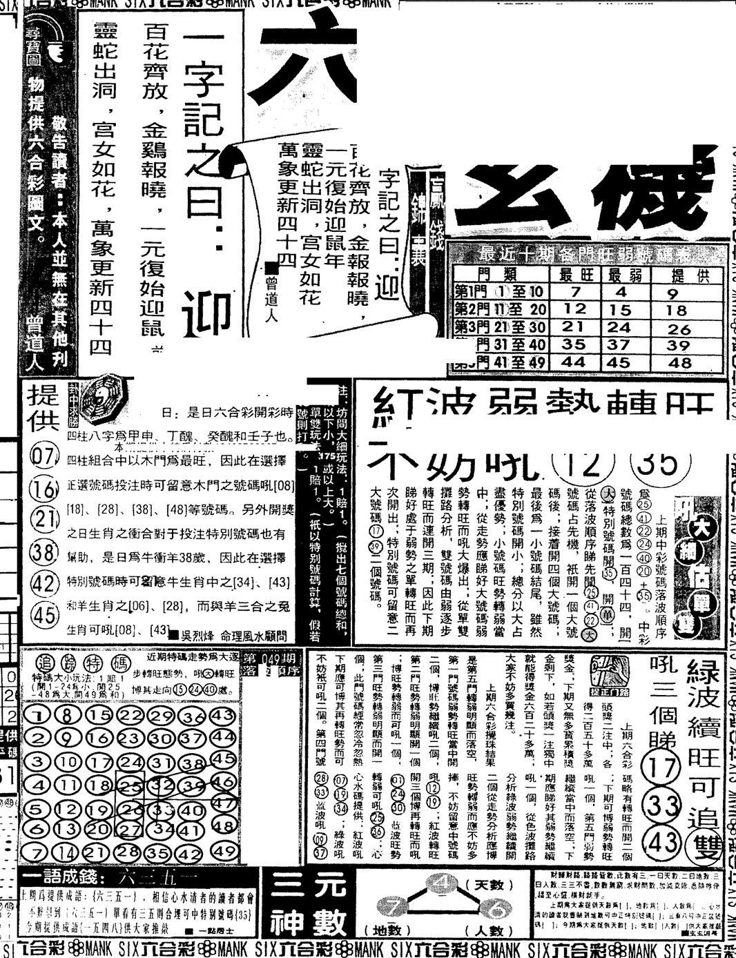 050期假新报跑狗B(黑白)