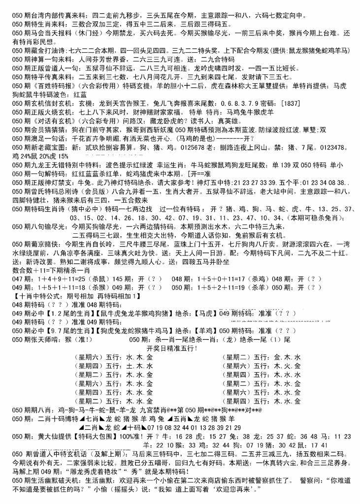 050期内部综合精选B(黑白)