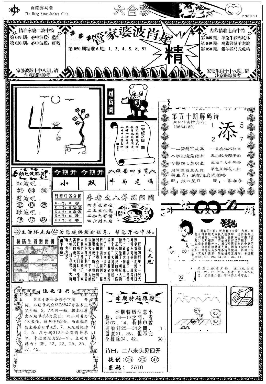 050期管家婆-波肖尾版(热)(黑白)