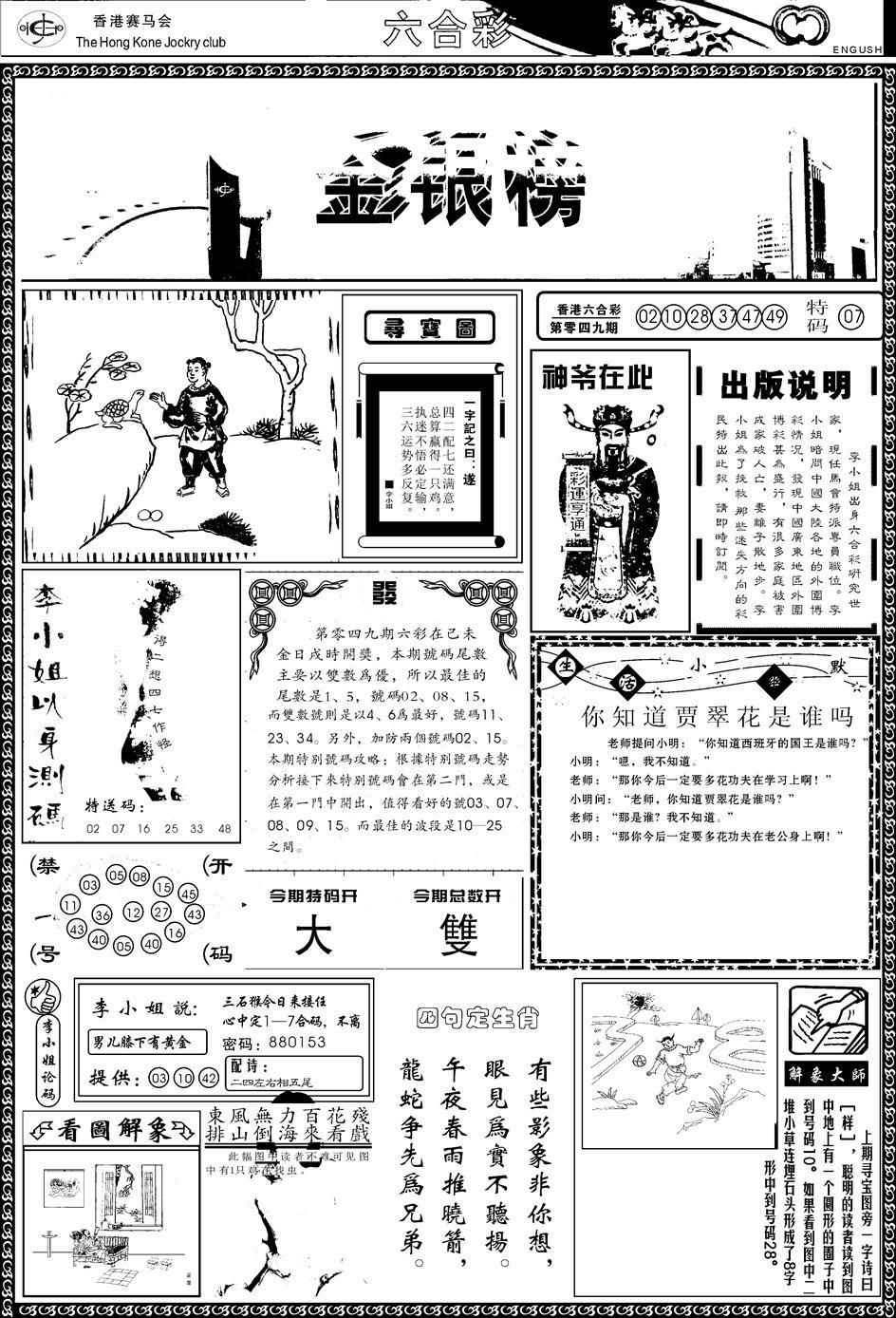 050期金银榜(黑白)