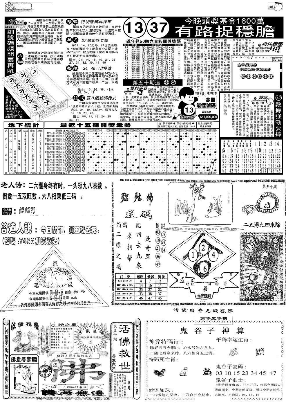 050期当日报-3(黑白)