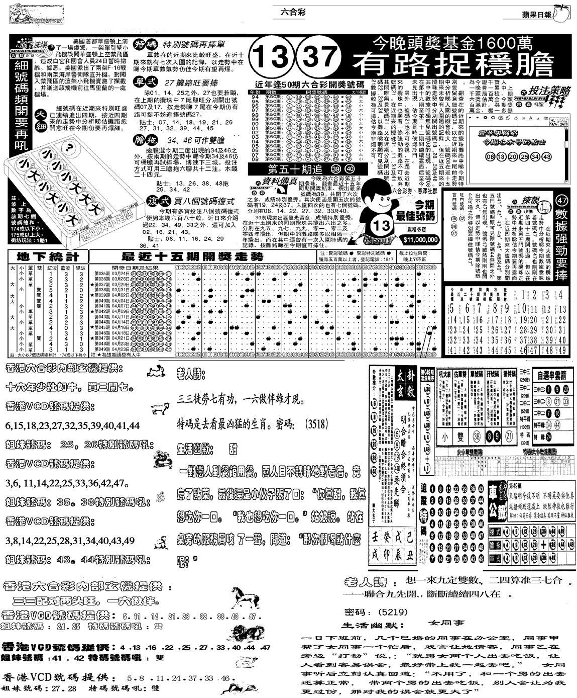 050期当日报-5(黑白)