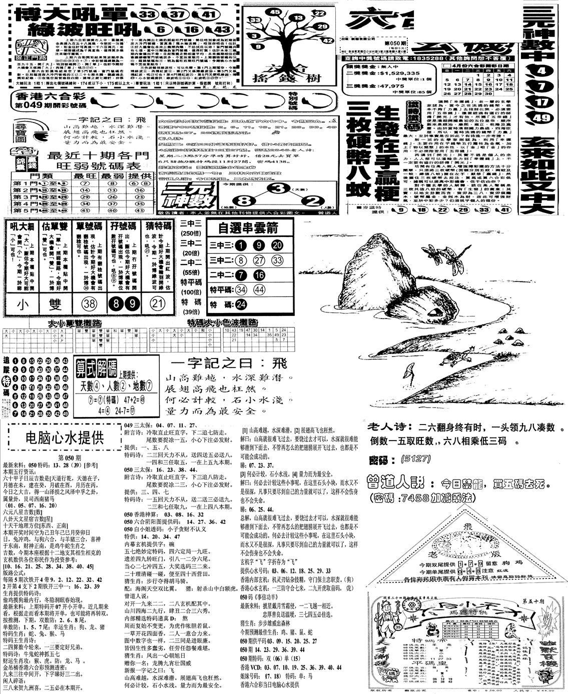 050期当日报-10(黑白)