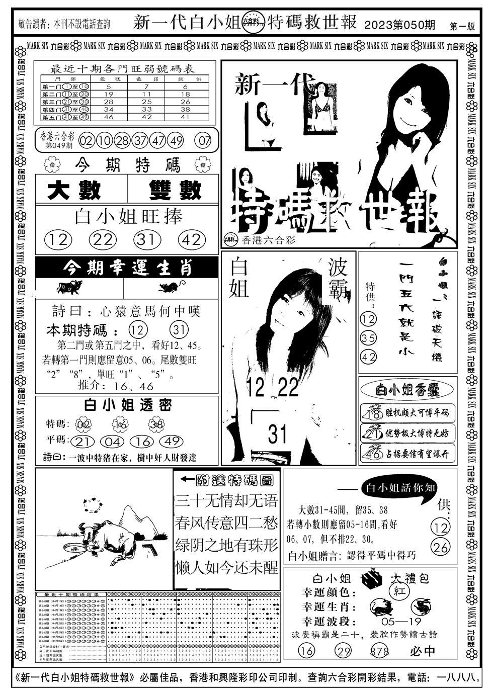 050期新一代白姐A(黑白)