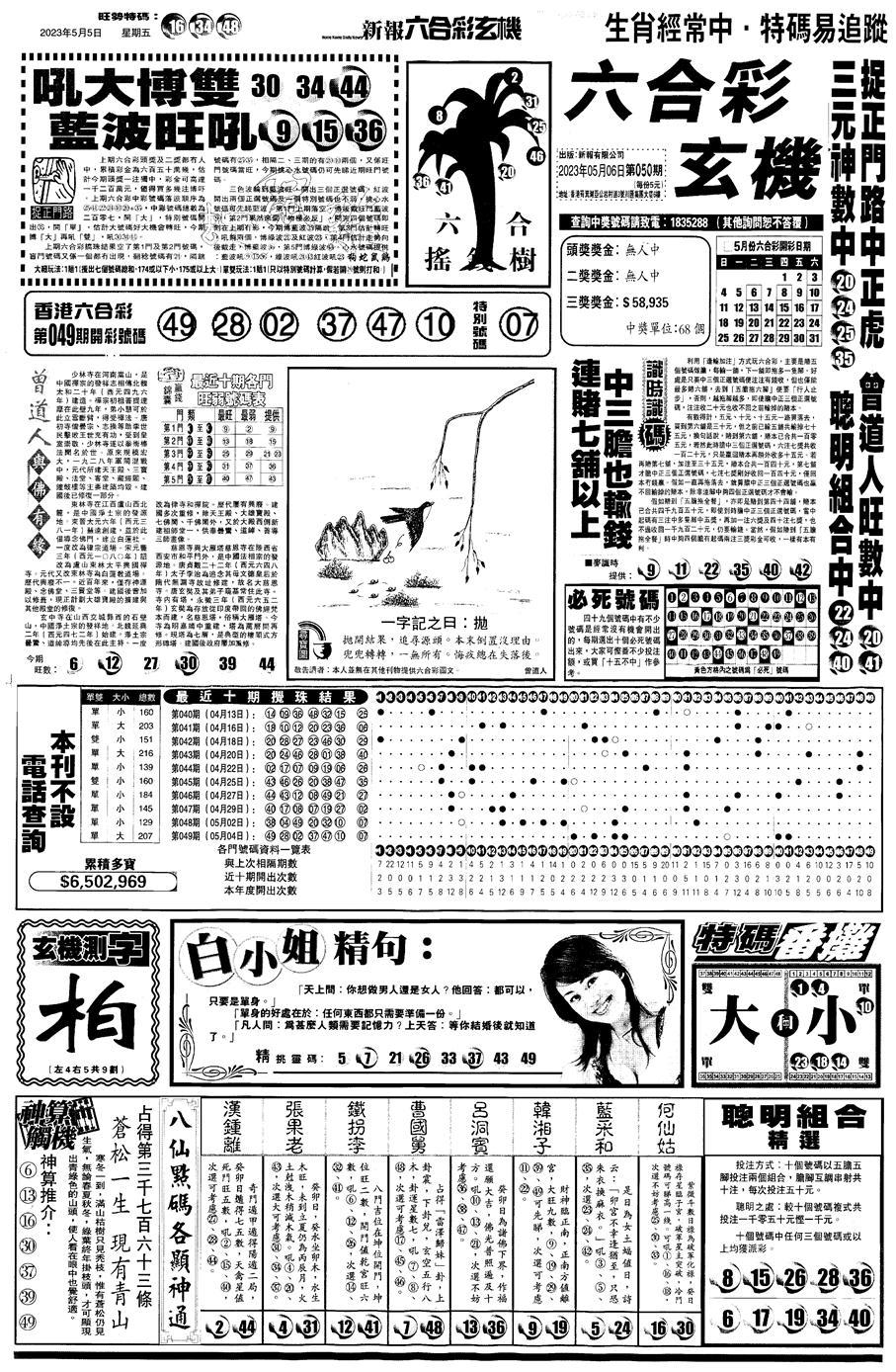050期另版跑狗A(正面)(黑白)