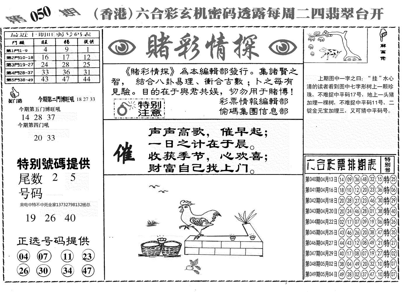 050期另赌彩情探(黑白)