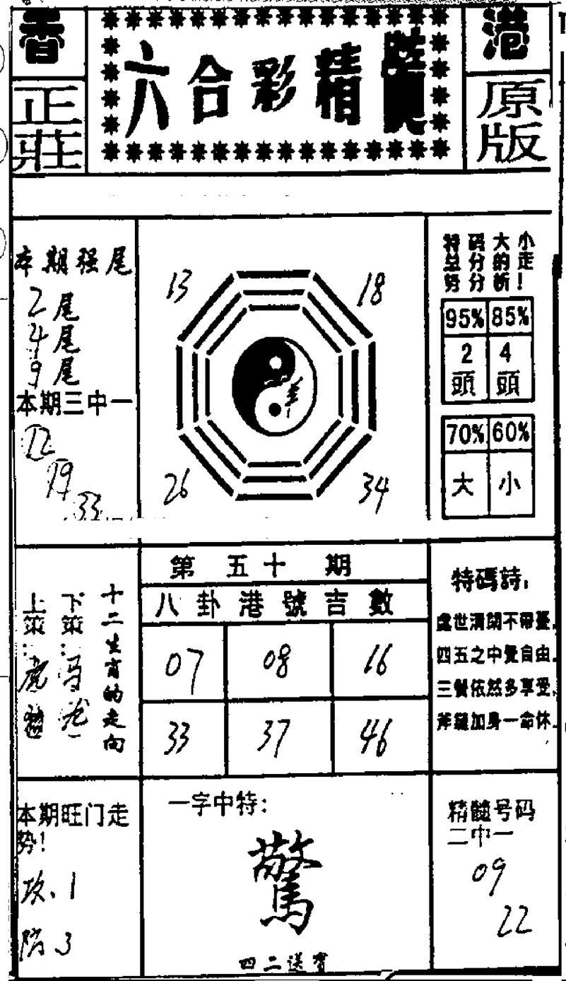 050期六合精髓(黑白)