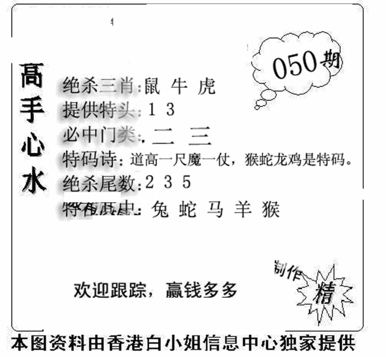 050期老曾道人攻略(黑白)