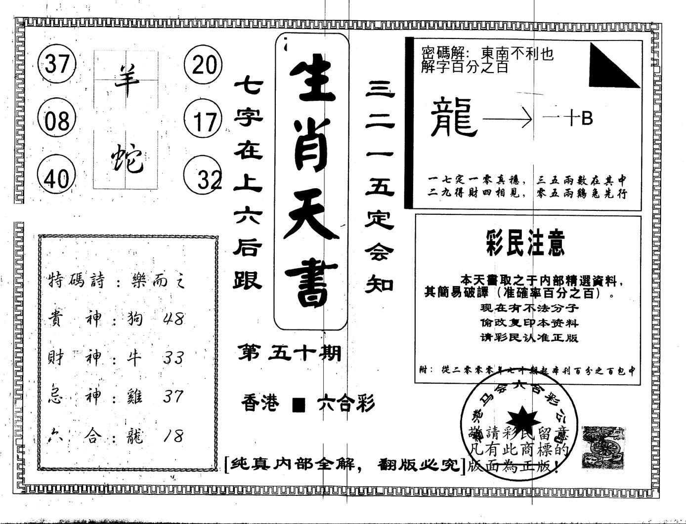 050期另版生肖天书(黑白)