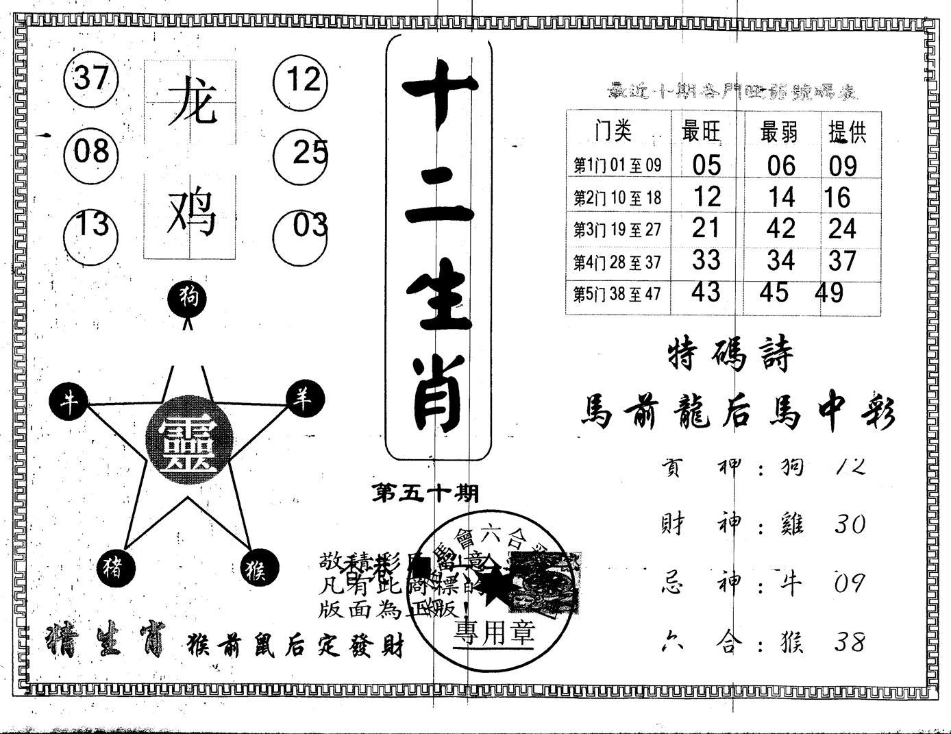 050期另版十二生肖(黑白)