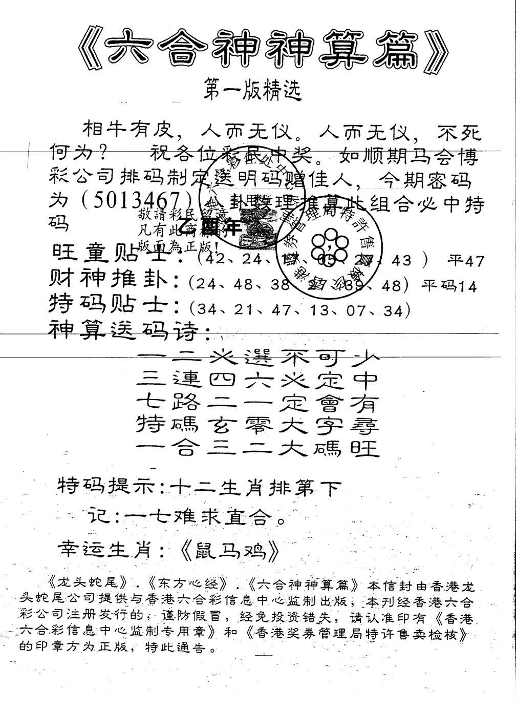050期另版六合神算篇(黑白)