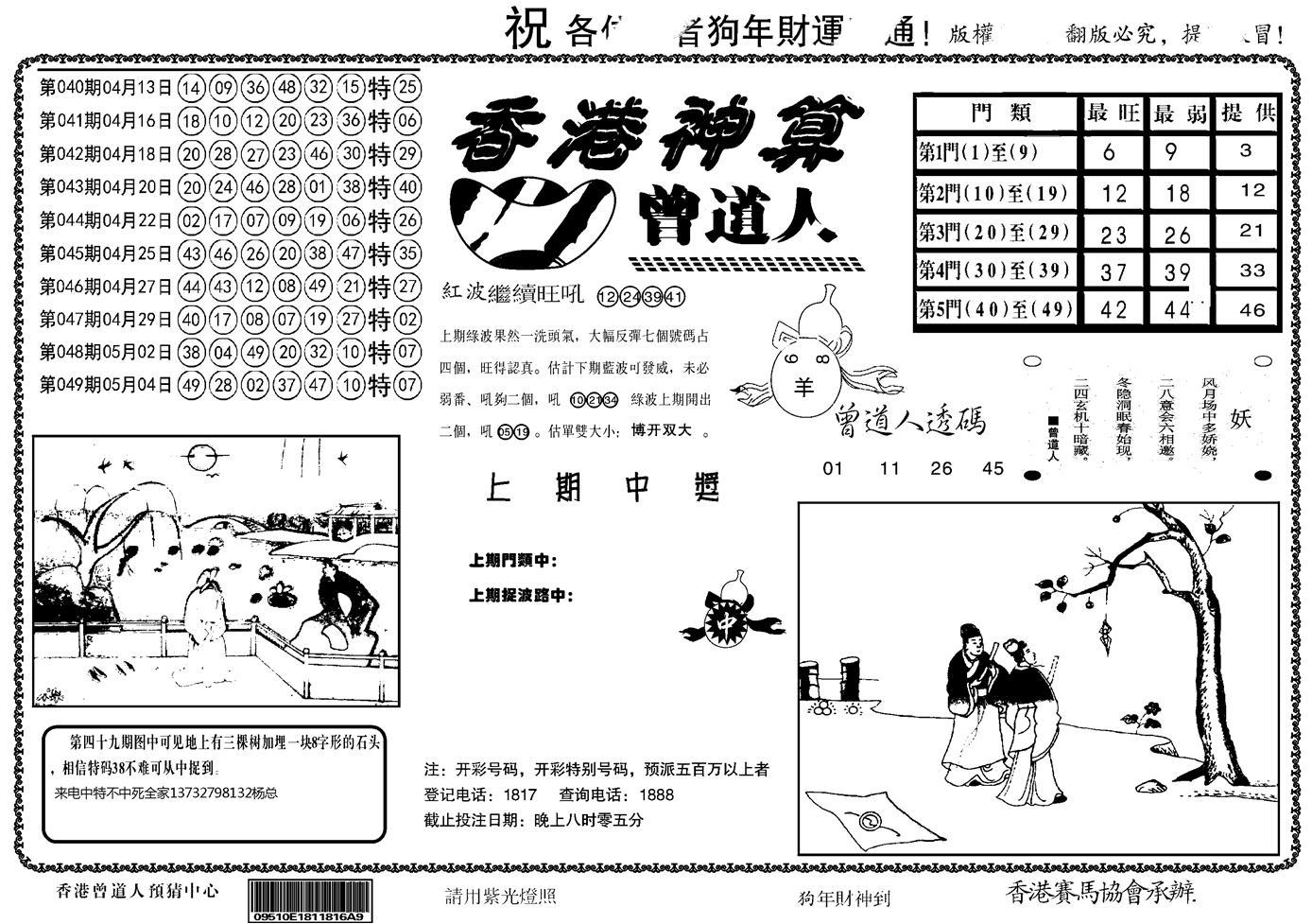 050期另香港神算(黑白)