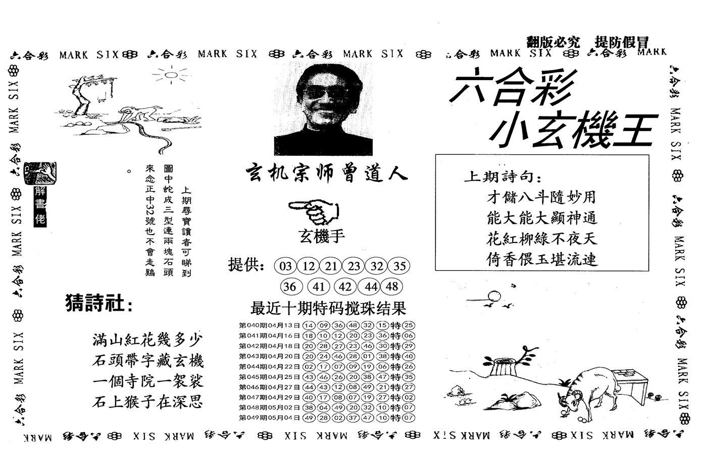 050期另小玄机王(黑白)