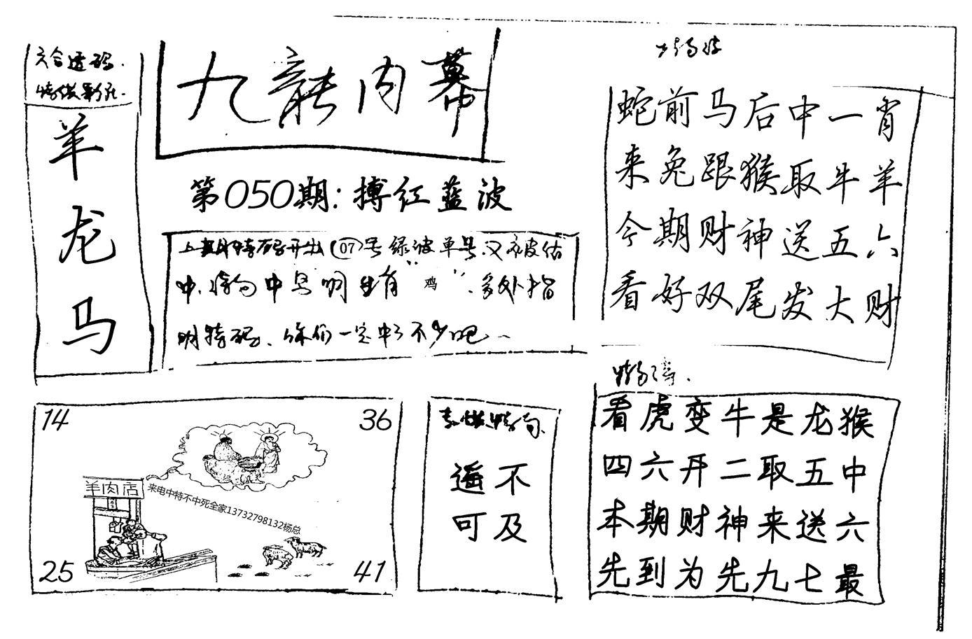 050期九龙内幕手写(黑白)