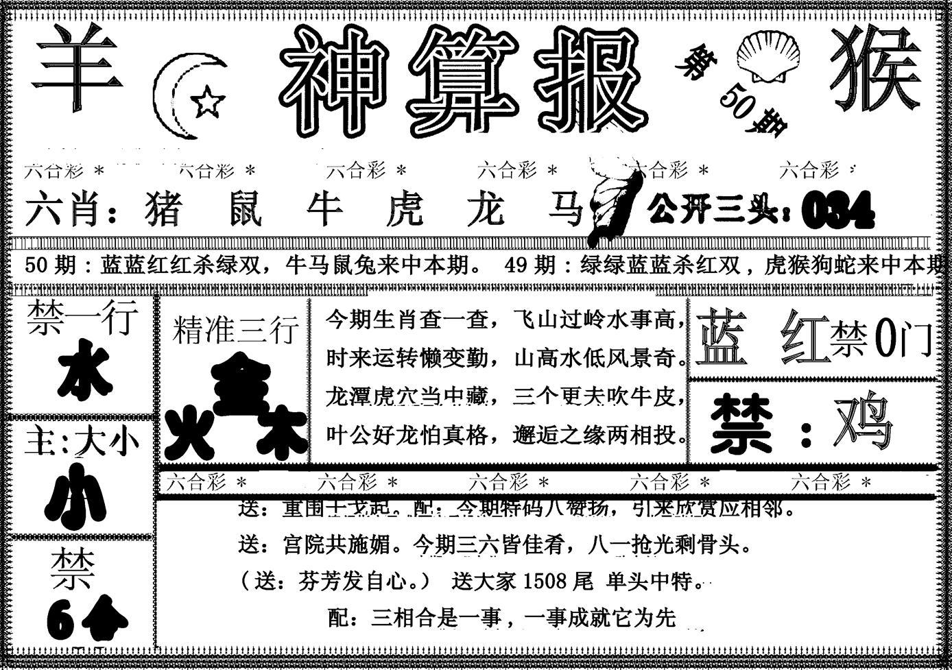 050期另神算报(黑白)