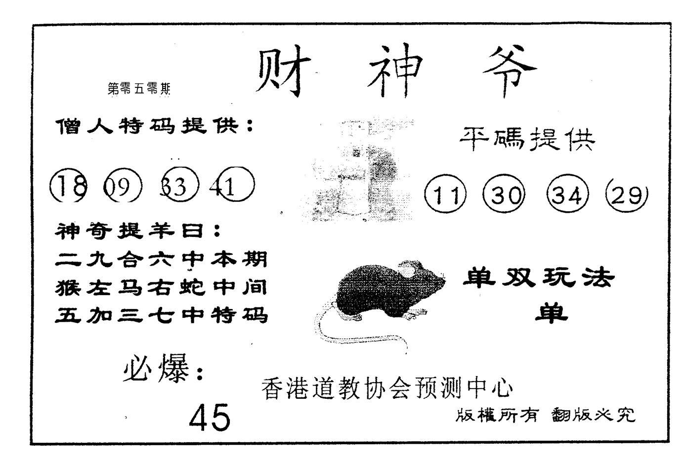 050期财神爷(黑白)