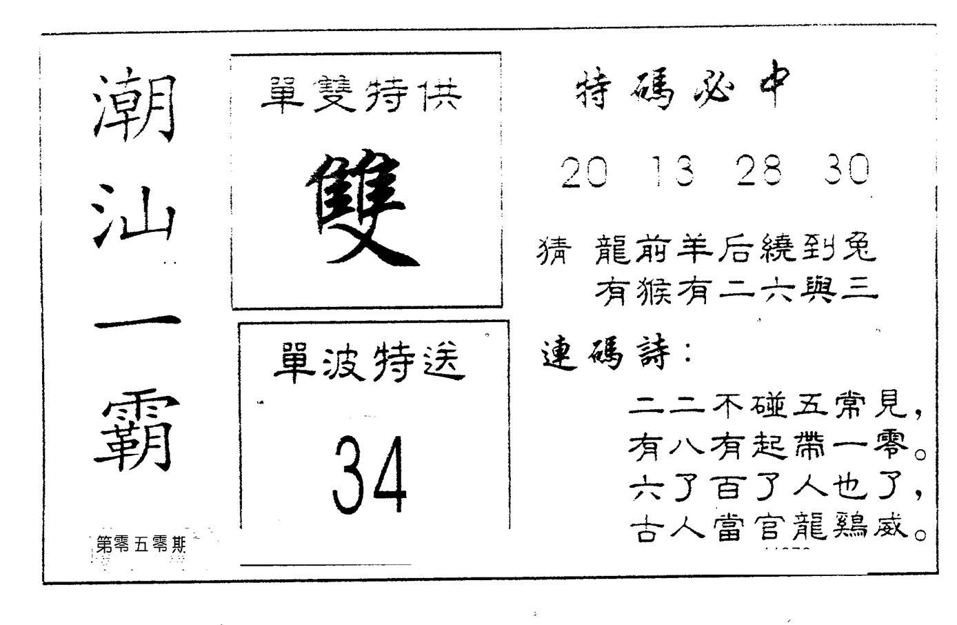050期潮汕一霸A(黑白)