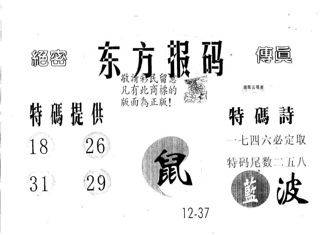 050期东方报码(黑白)