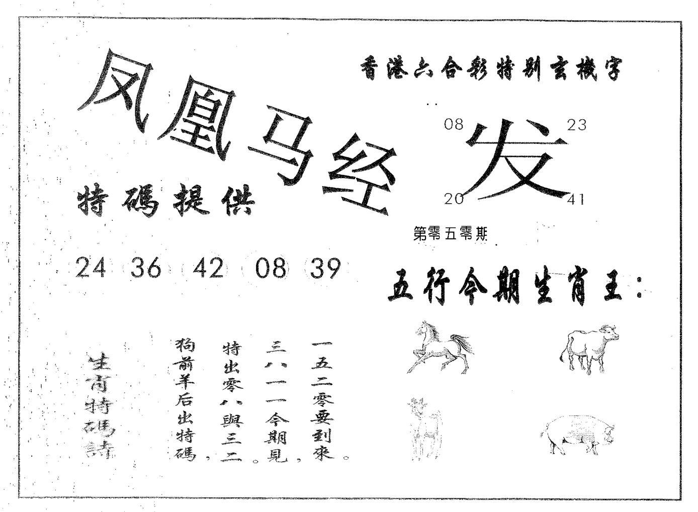 050期凤凰马经(黑白)