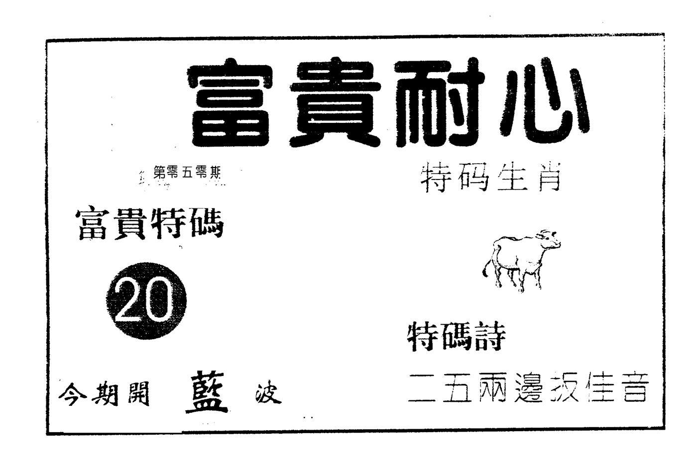050期富贵耐心(黑白)