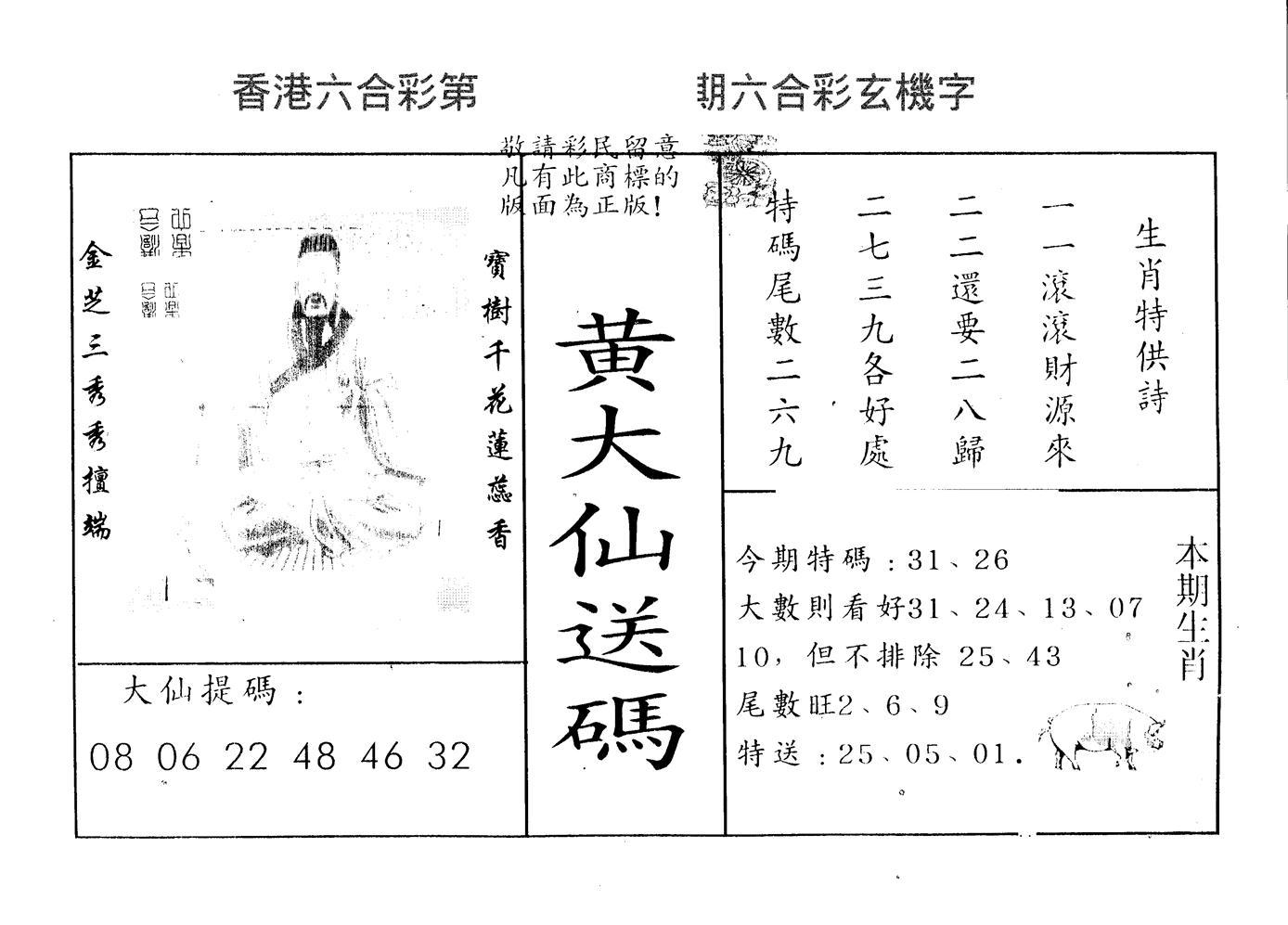 050期黄大仙送码A(黑白)