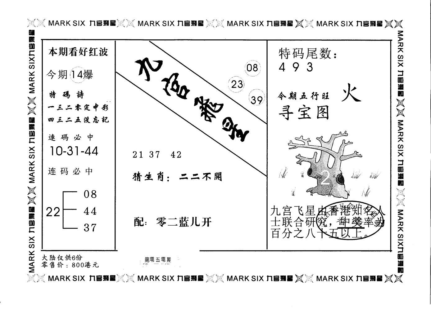 050期九宫飞星(黑白)