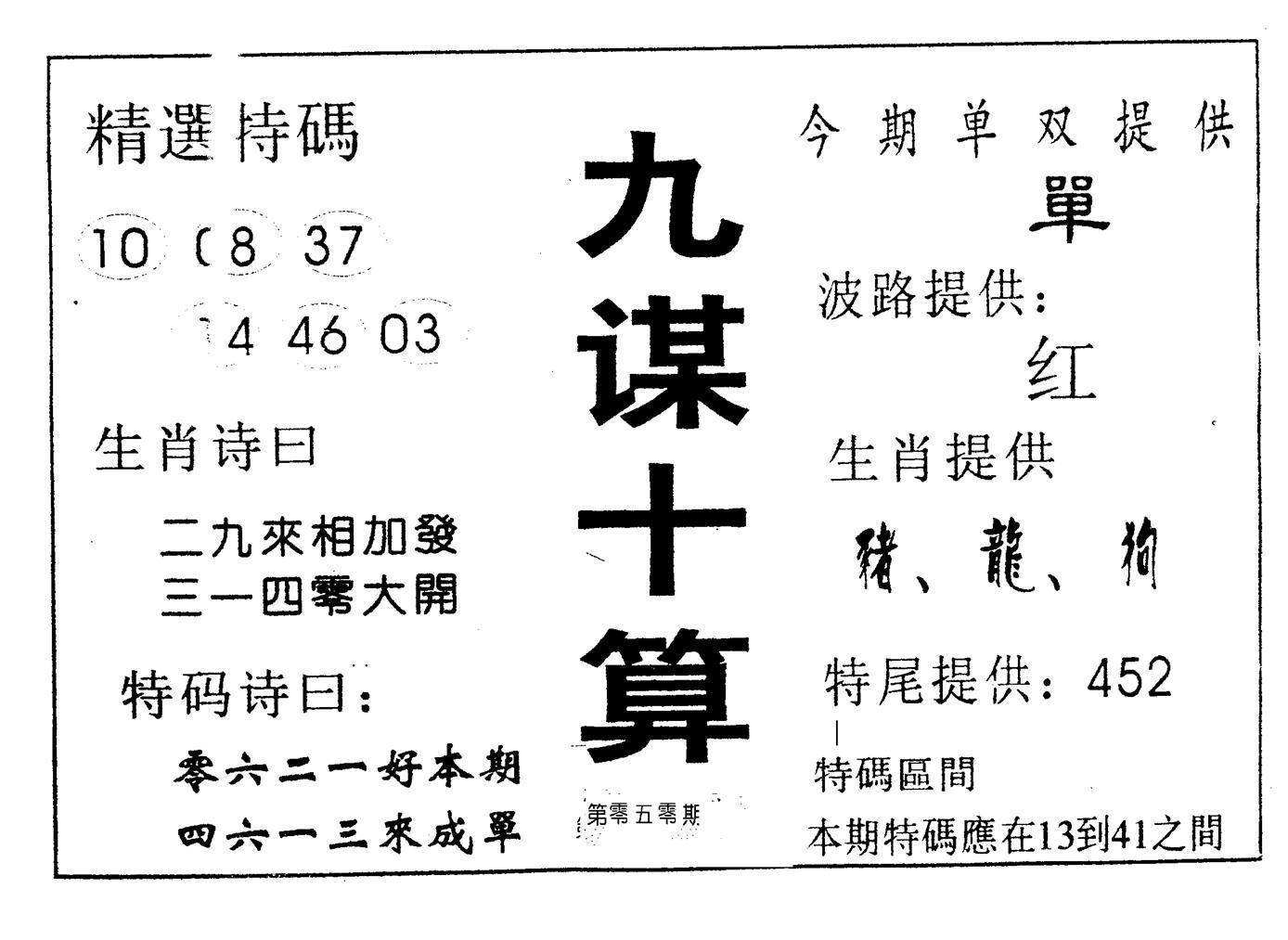 050期九谋十算(黑白)