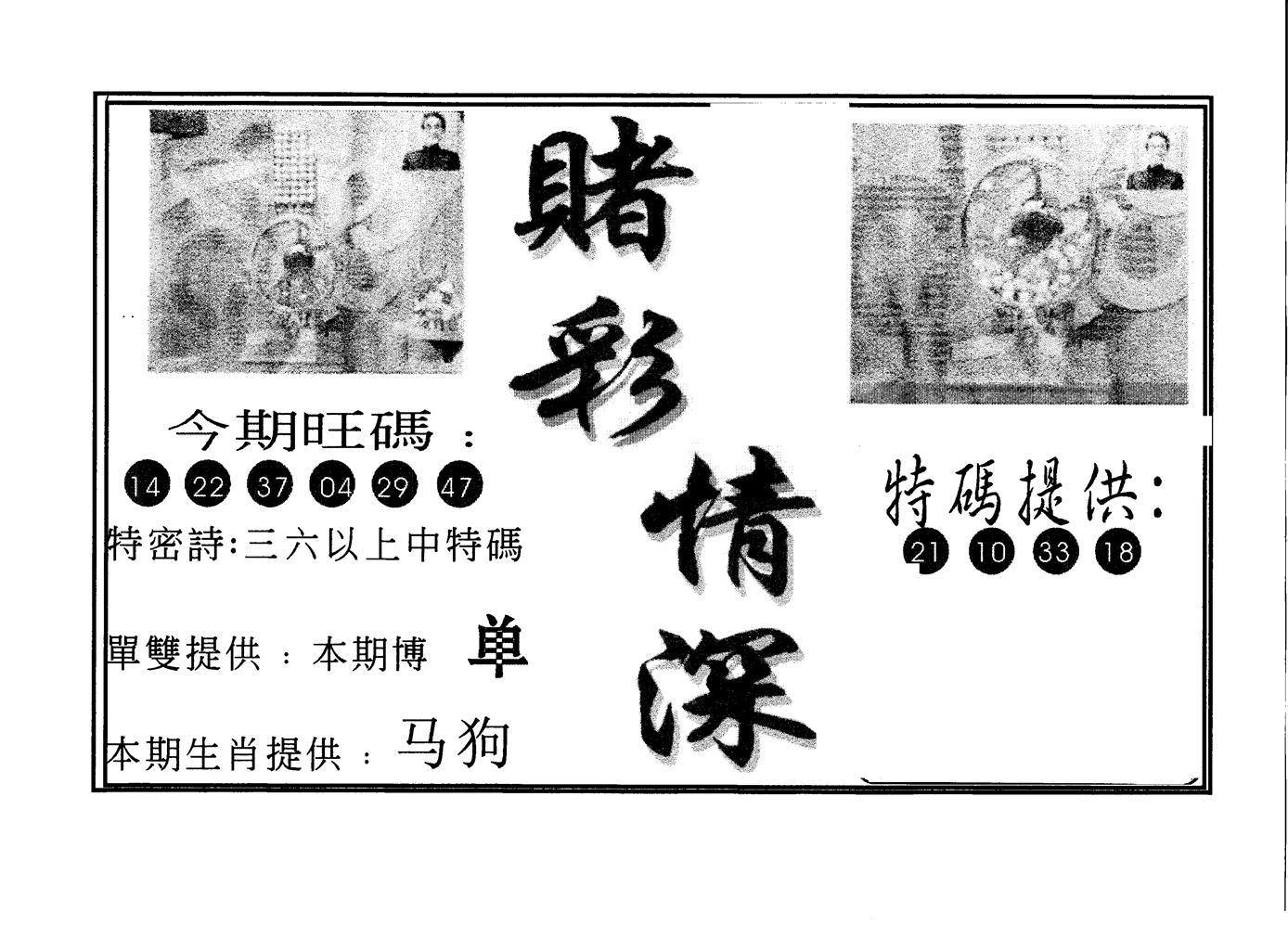 050期赌彩情深A(黑白)