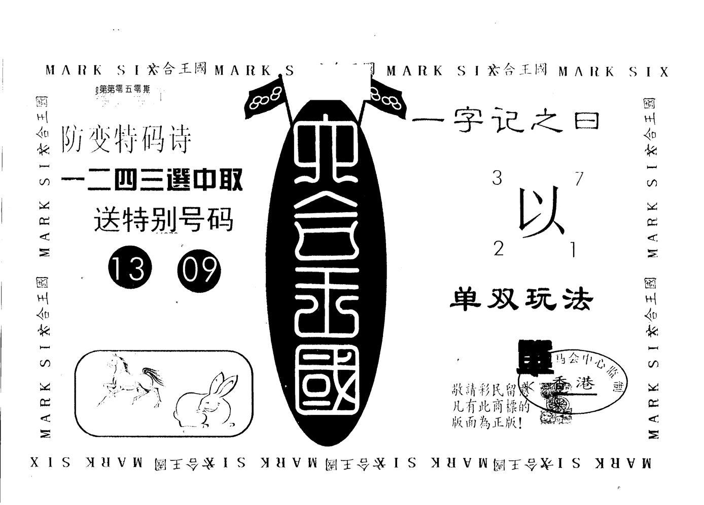 050期六合王国(黑白)