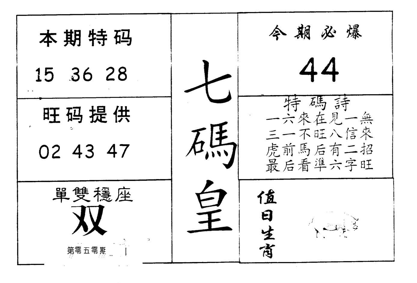 050期七码皇(黑白)