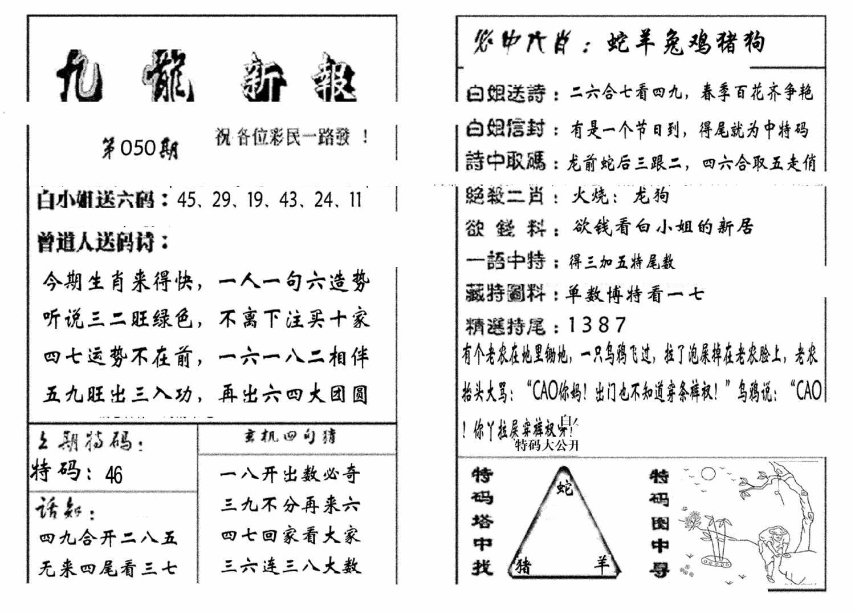 050期九龙新报(生肖版)(黑白)