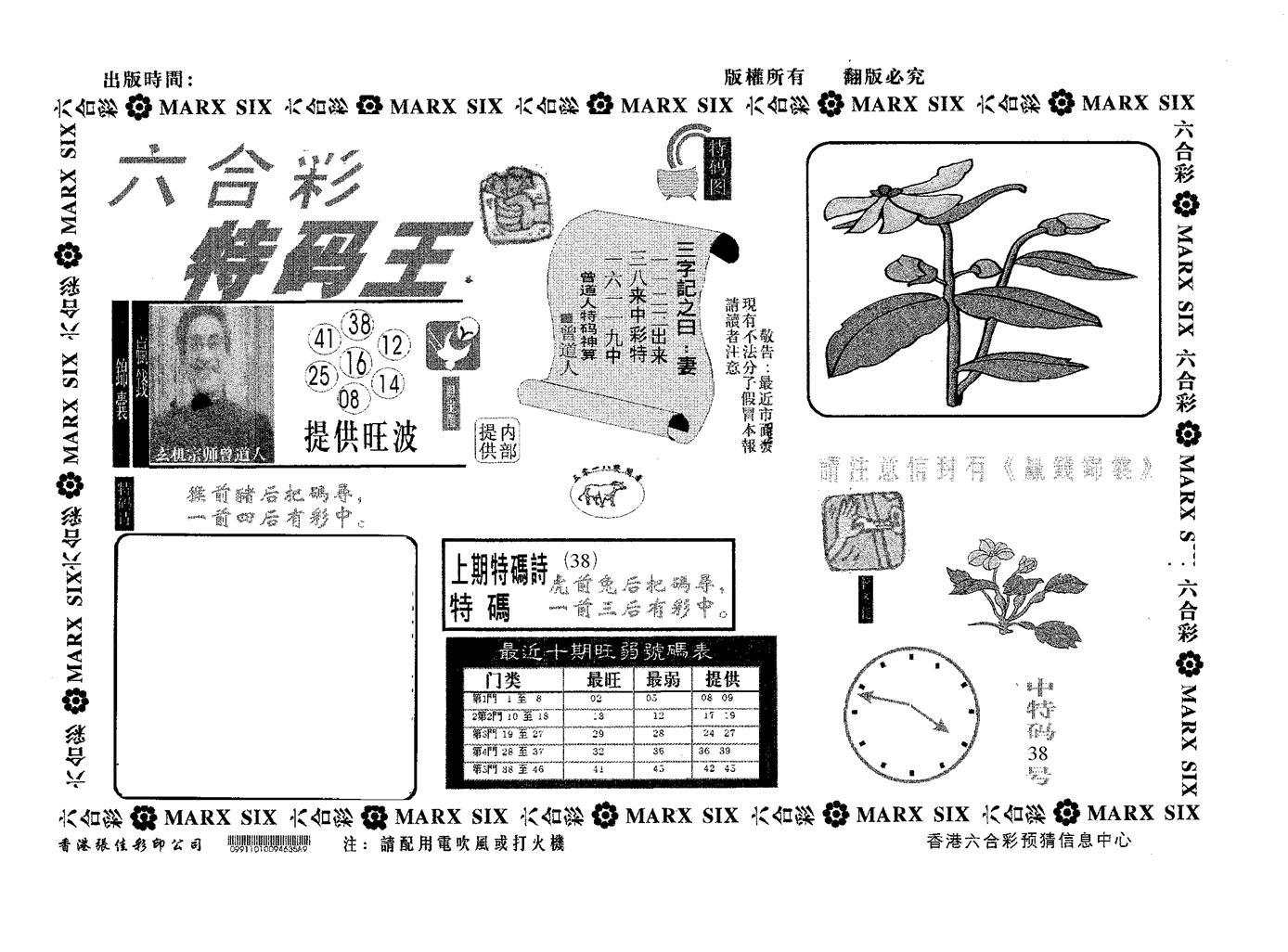 050期特码王B(黑白)