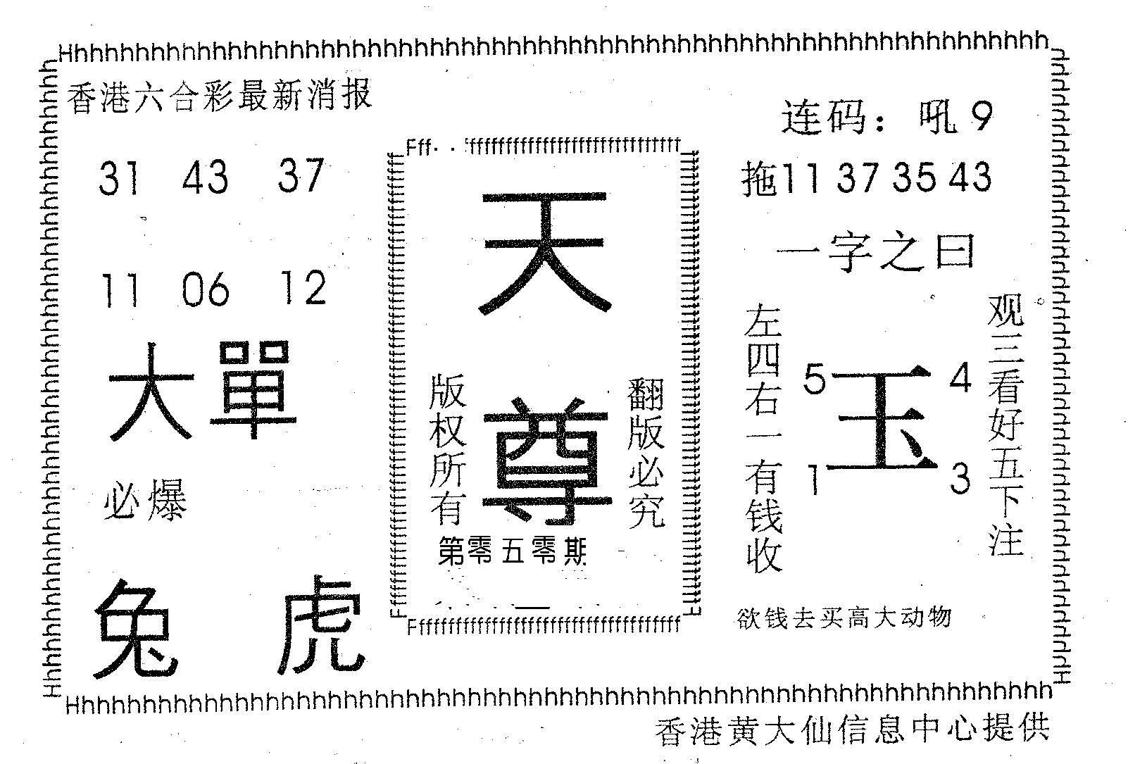 050期天尊(黑白)