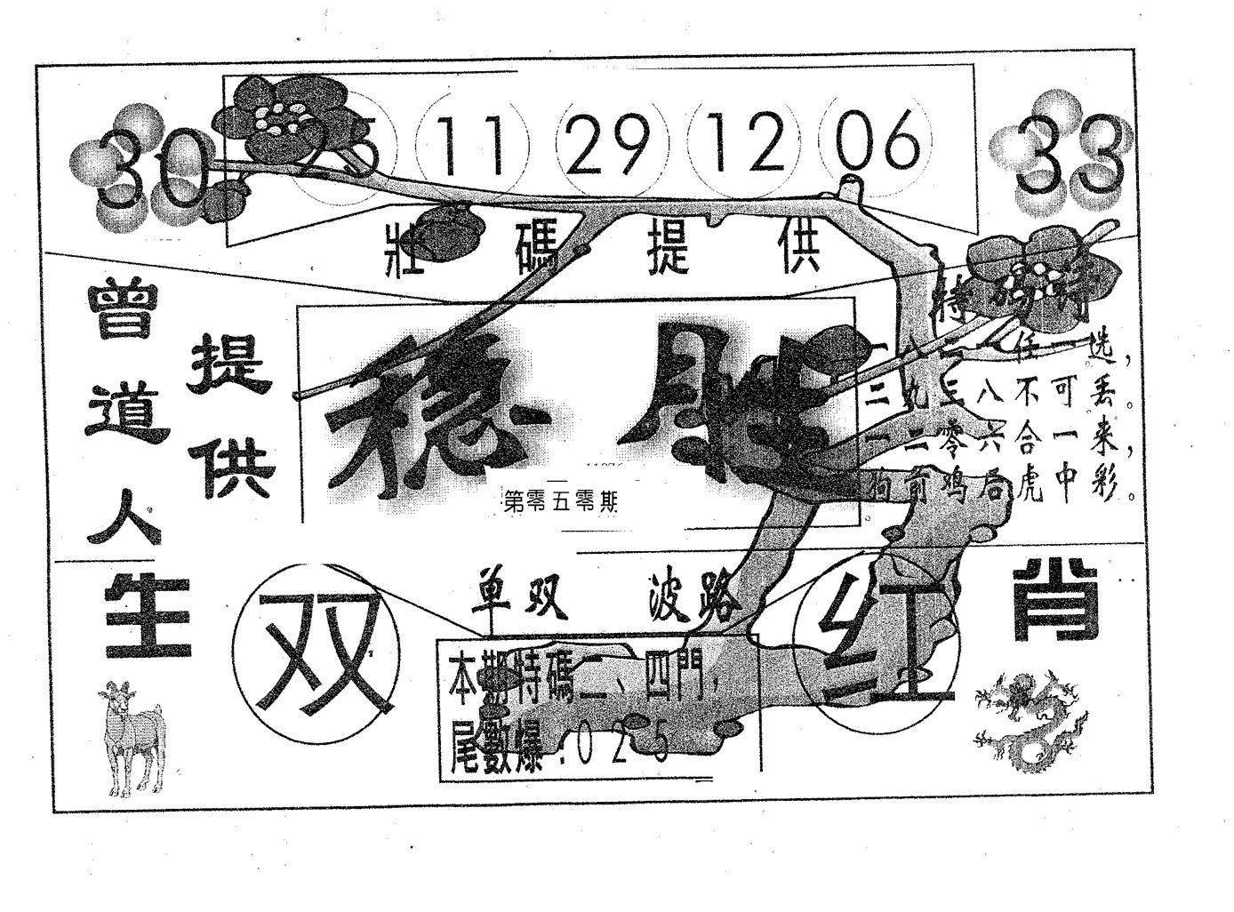 050期稳胜(黑白)