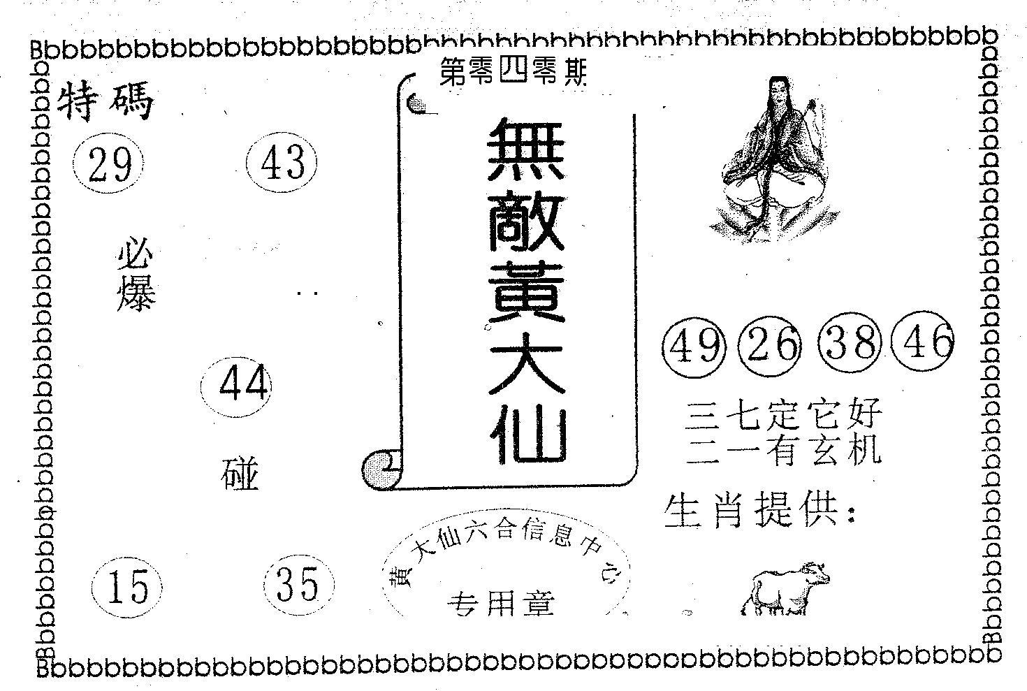 050期无敌黄大仙(黑白)